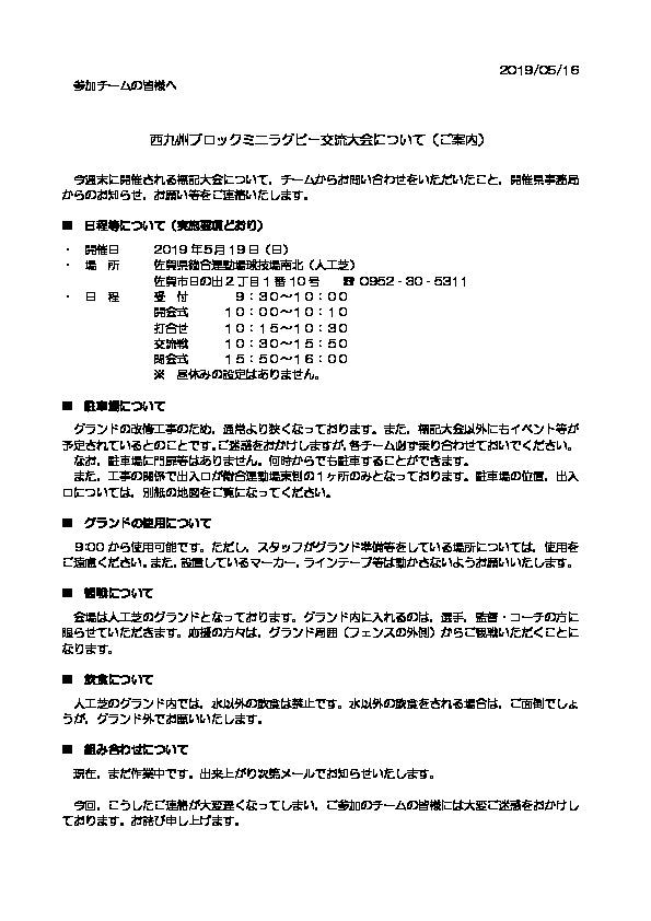 19日(日)西九州ブロックミニラグビー交流大会:ご案内
