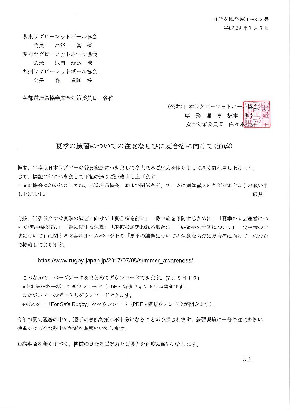 夏季練習に関する厳重なる諸注意事項 : JRFU
