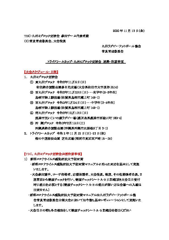 トライドリームカップ・西九州ブロック交流会の連絡・注意事項について