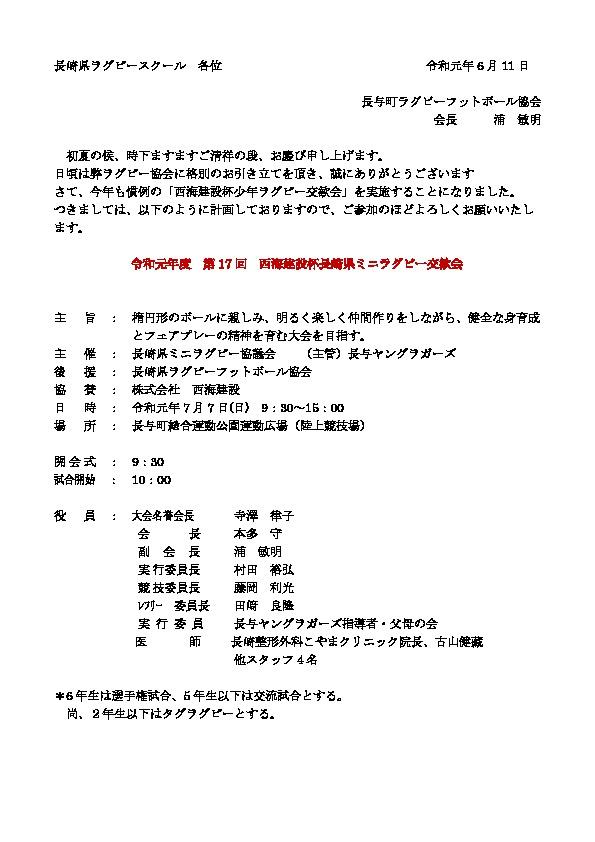 第 17回 西海建設杯:長崎県ミニラグビー交歓会案内