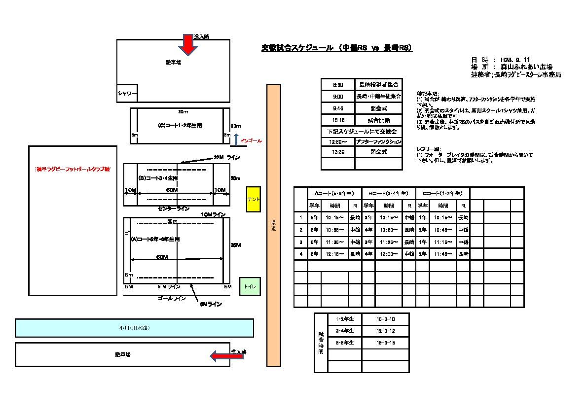 9/11(日) 中鶴&NRS交歓会:予定表