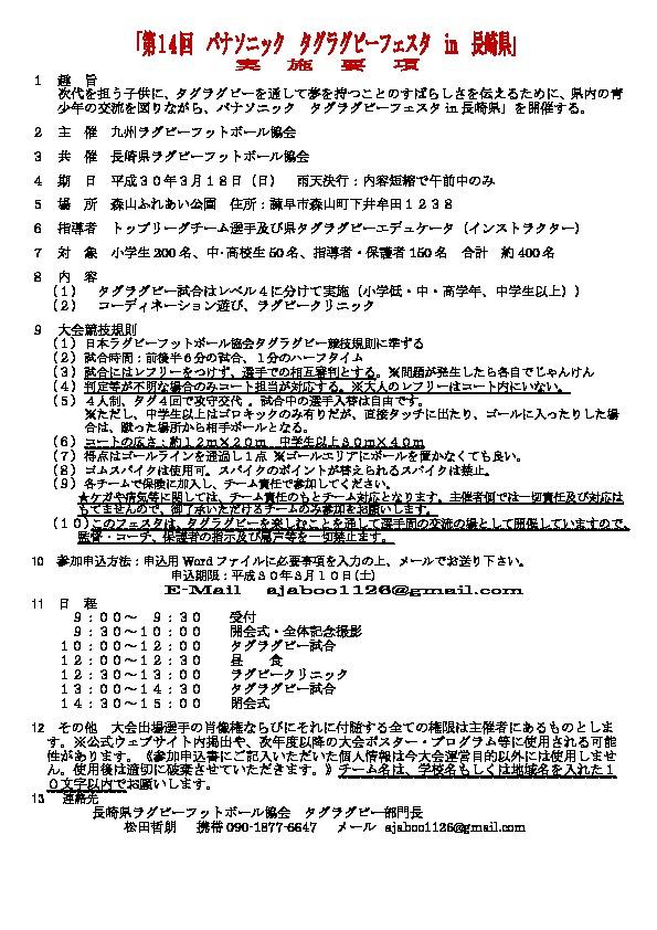 第14回パナソニックタグラグビー:大会要項(申し込み書)