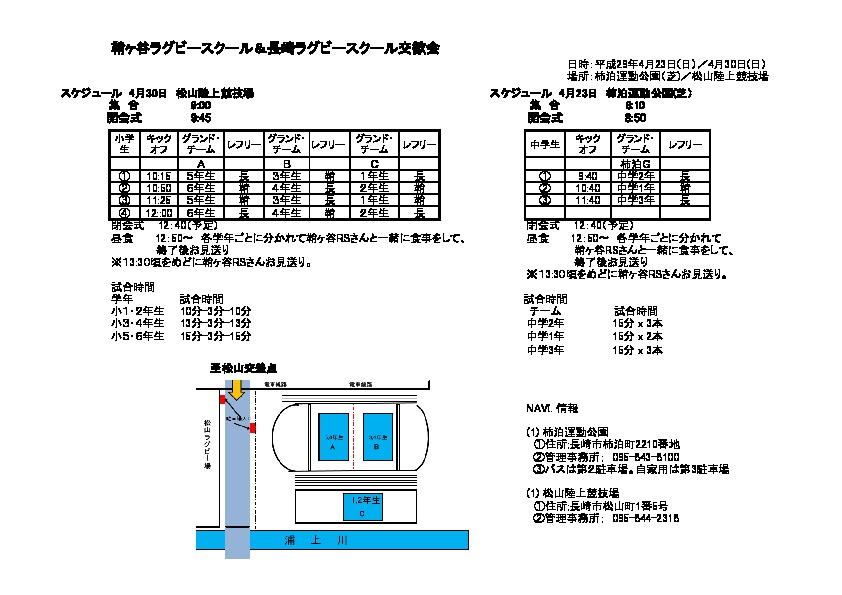 鞘ヶ谷RS交歓会 最終変更等 : 案内(23日:中学部&30日:小学部)