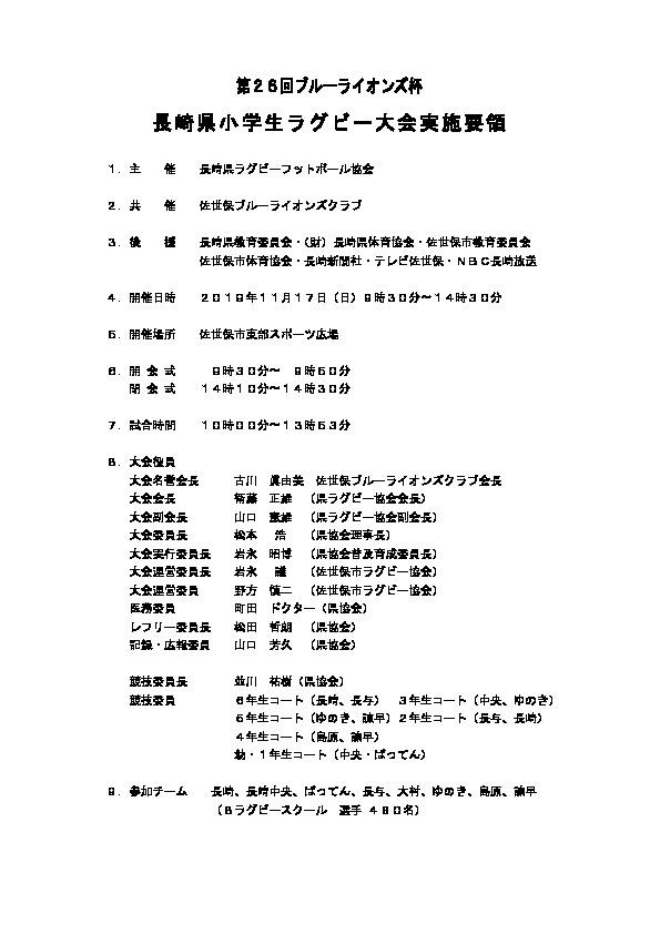 一部修正:第26回ブルーライオンズ杯の実施要項と組み合わせ