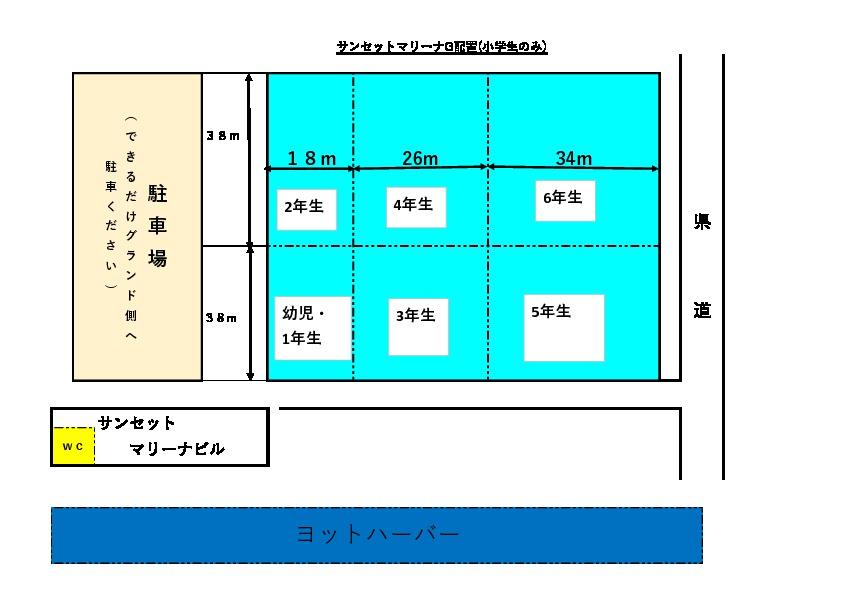 16日(日)福田本町サンセットマリーナG区分&駐車場