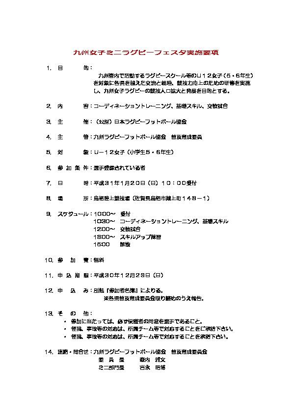 九州女子ミニフェスタ:実施要項案内