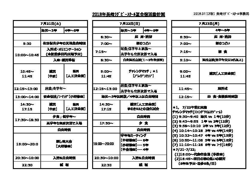 夏合宿活動計画のお知らせ