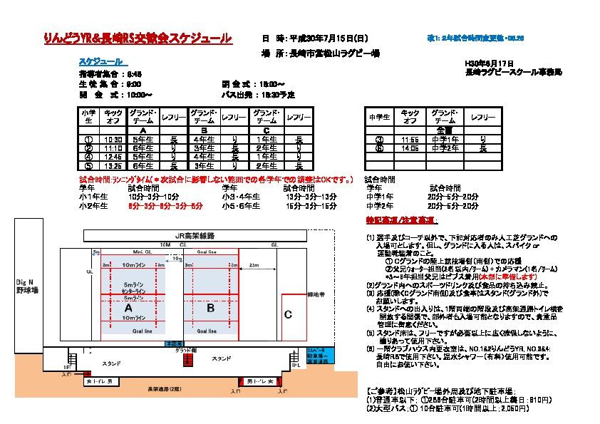 7月15日(日) : りんどうYR交歓会スケジュール