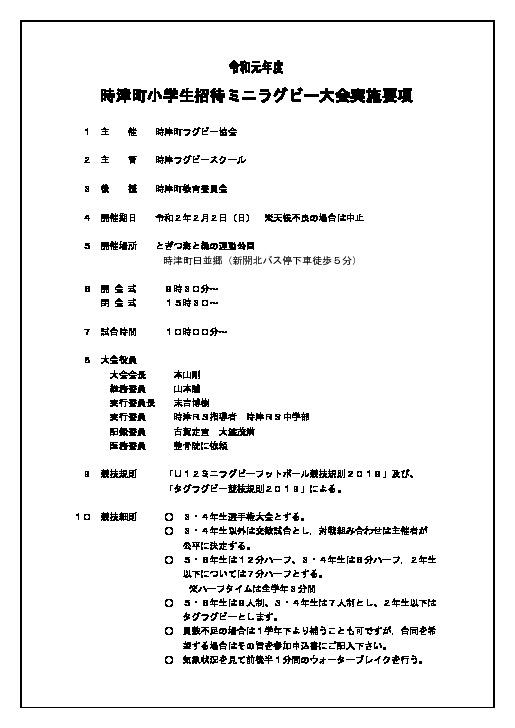 (一部修正)令和元年度時津町小学生招待ミニラグビー大会の組合せ等について