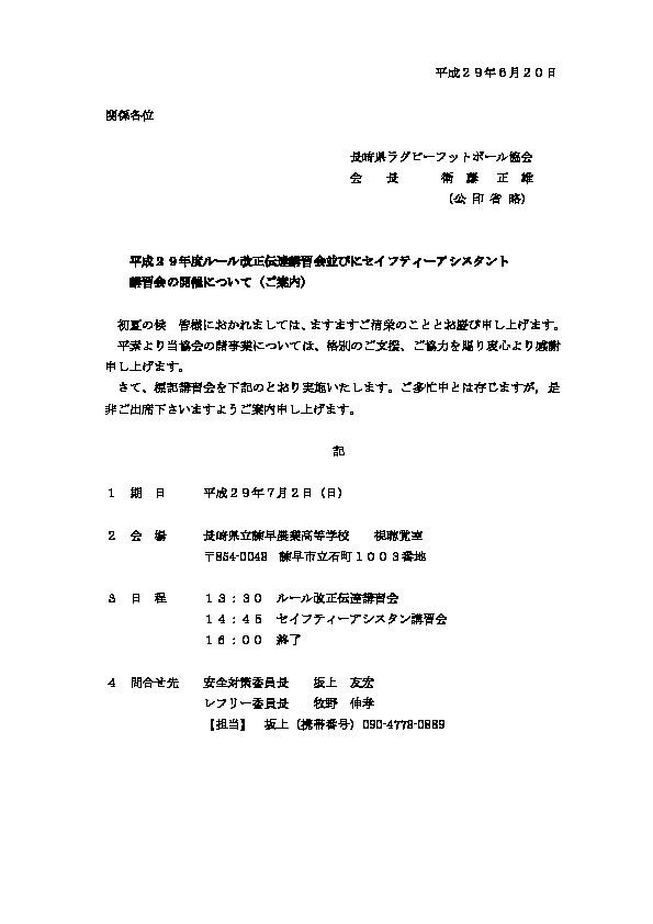 [県協会より]H29年度ルール改正伝達講習会並びにセーフティーアシスタント講習会案内
