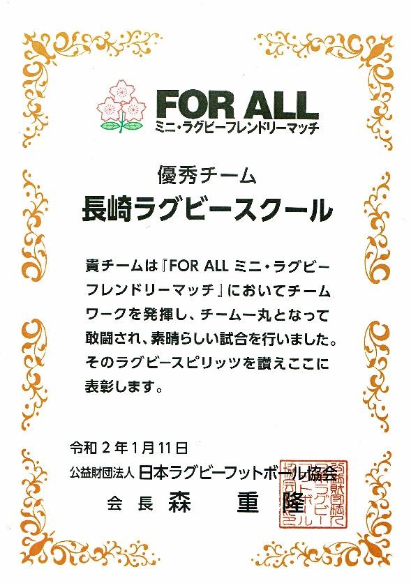 ミニ・ラグビーフレンドリーマッチ:賞 状