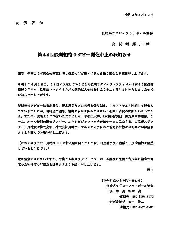 第44回 長崎招待ラグビー開催中止:お知らせ