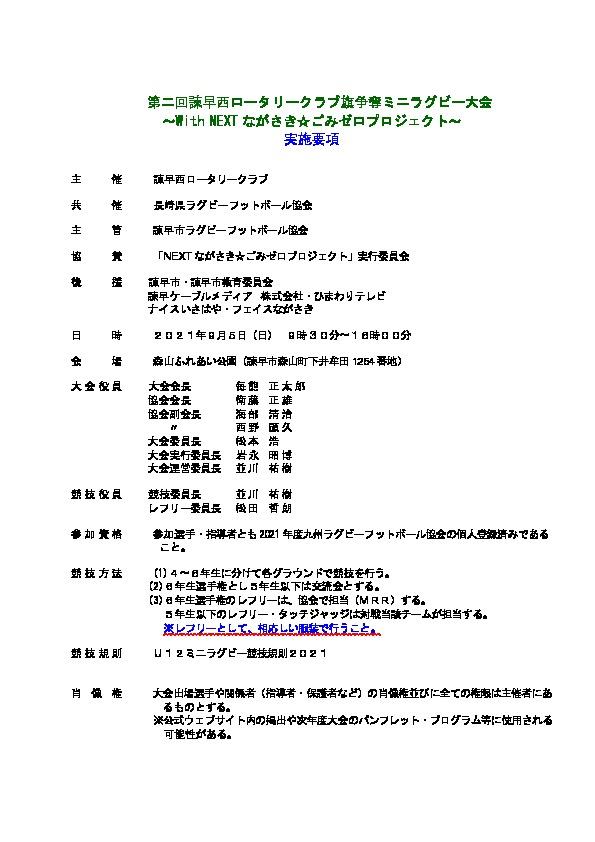 9月5日(日)西諌早ロータリー杯:試合要項 & 最終組合せ