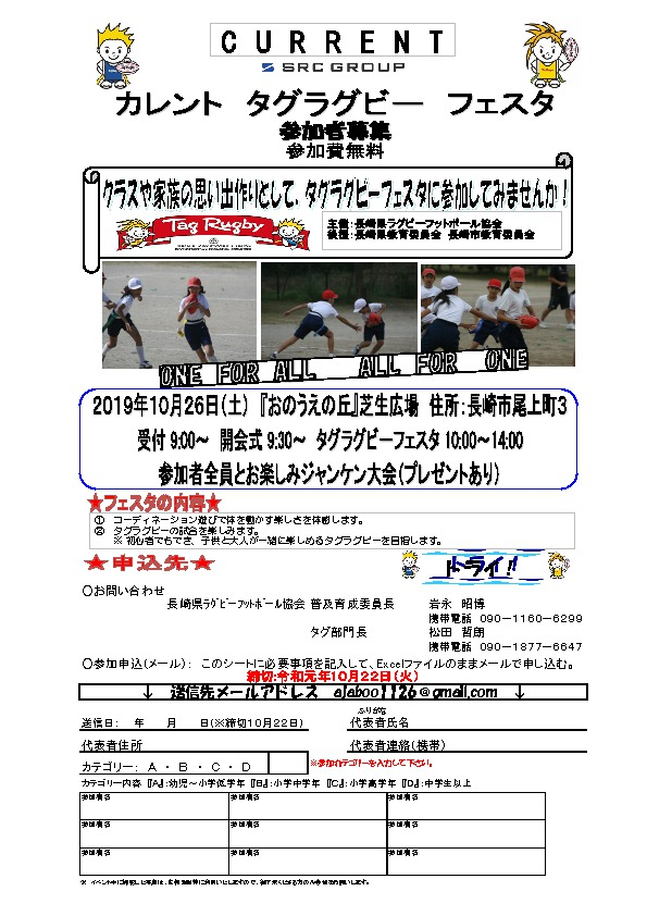 10月26日タグラグビーフェスタ:開催の案内