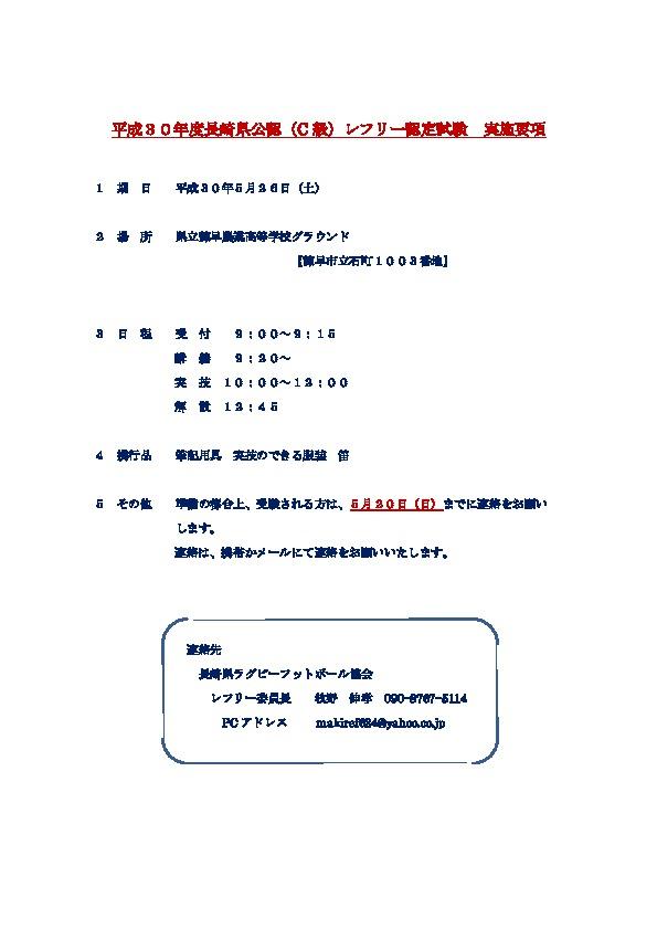 H30 C 級 レフリー認定試験 : 実施要項