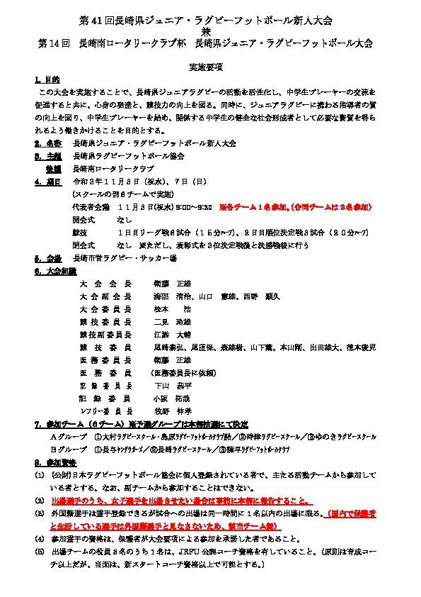 県ジュニア新人戦 & 南ロータリー杯:試合案内