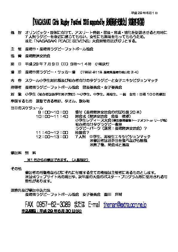 長崎ガールズ ラグビー フェスティバル 2016 案内(7/9・松山ラグビー場)