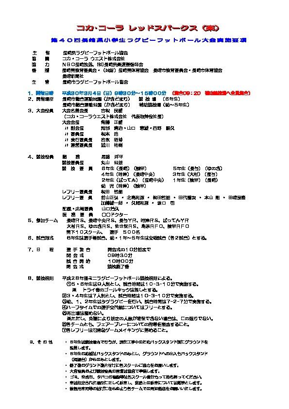 第40回県小学生ラグビー大会(コカ・コーラ杯):実施要項