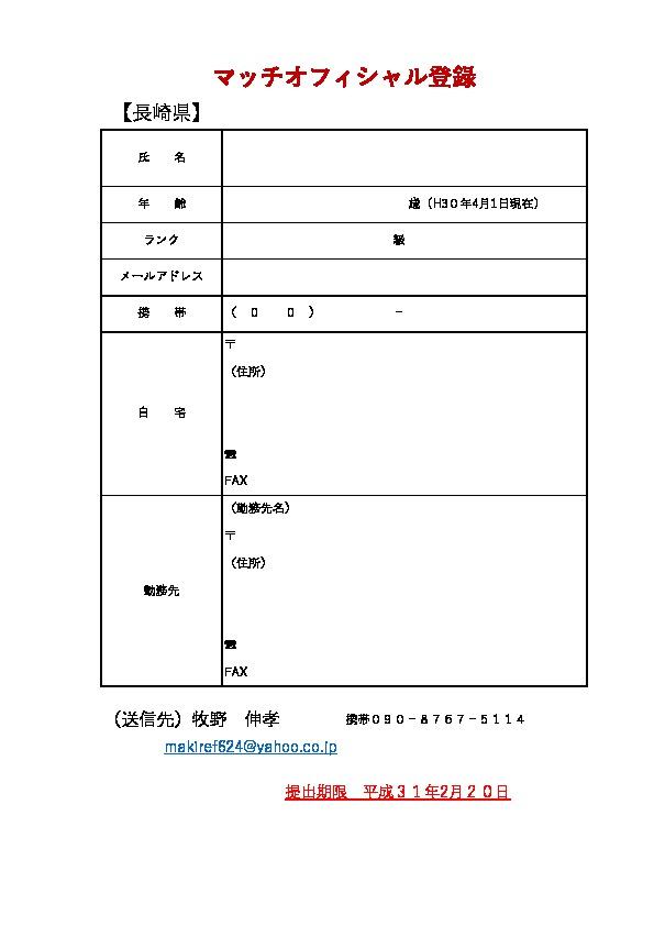 レフリー:マッチオフィシャル登録について(県協会HP:同UP)