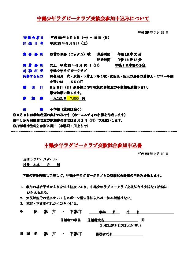 9月 : 中鶴交歓試合に関して(小学部参考)