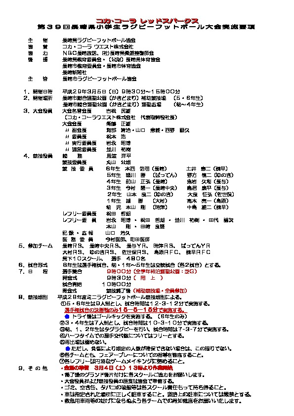 コカ・コーラ 第39回長崎県小学生ラグビー大会 : 案 内(改訂版)