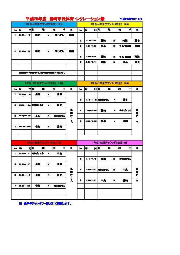 H28年度 長崎市民体育レクレーション祭:組合せ