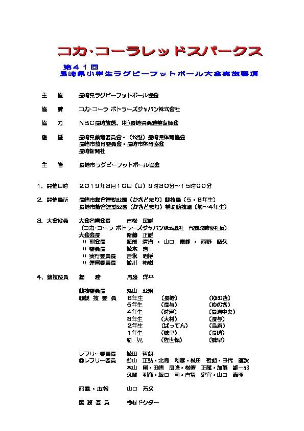 第41回コカ・コーラ杯:大会実施要項(3/10)