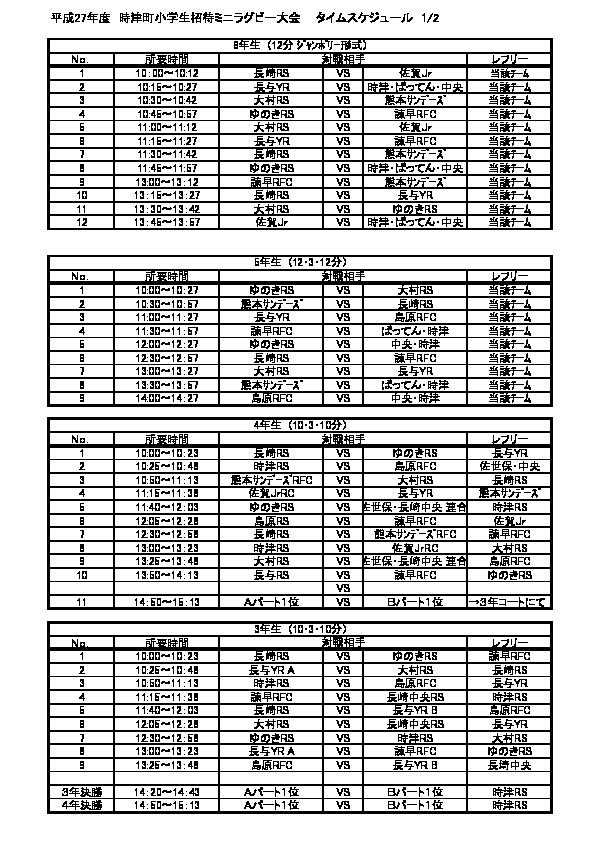 H28年時津杯実施要領・試合スケジュール及び試合場配置