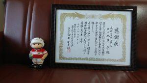 草ヶ江YR50周年記念式典:記念品の紹介